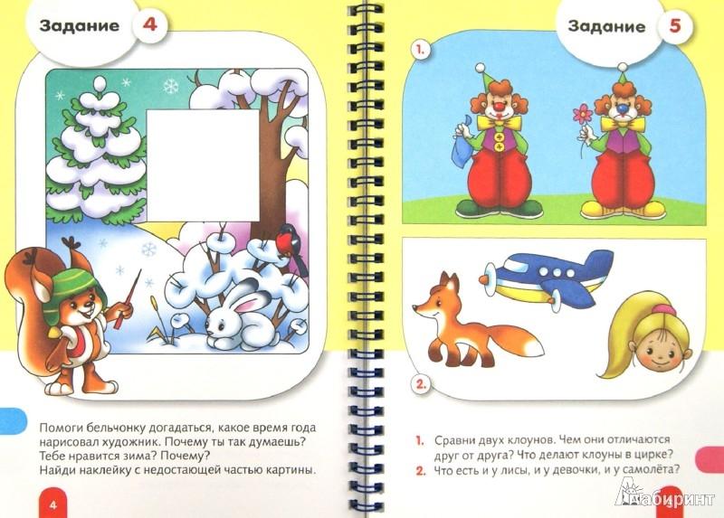 Иллюстрация 1 из 19 для Развитие речи. 4-5 лет   Лабиринт - книги. Источник: Лабиринт