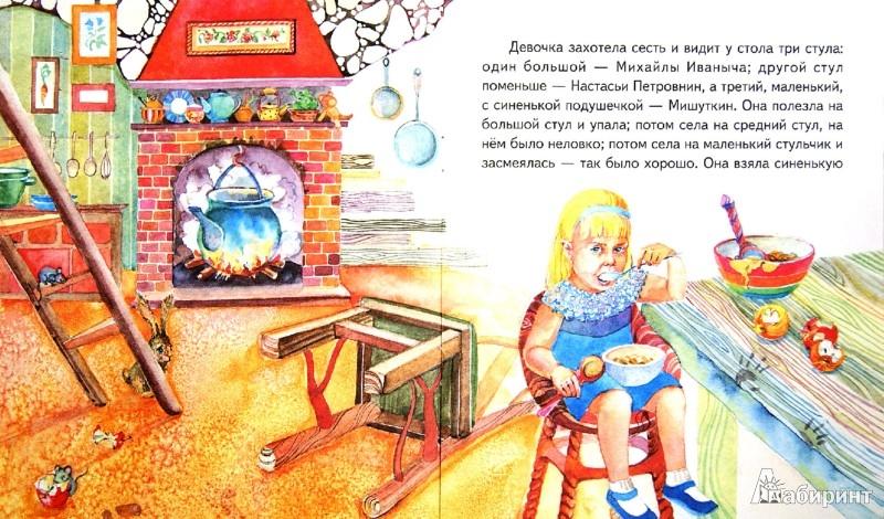Иллюстрация 1 из 3 для Три медведя - Лев Толстой | Лабиринт - книги. Источник: Лабиринт