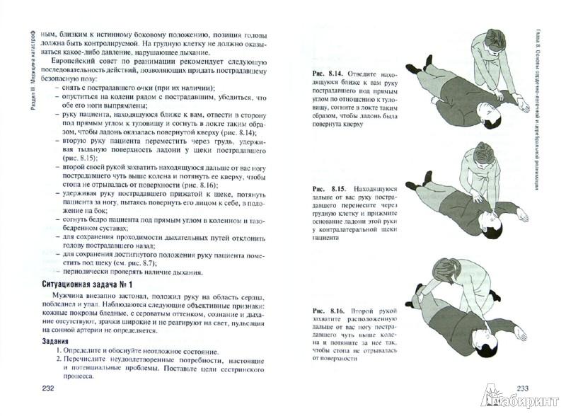 КУЗНЕЦОВА Н В ТЕОРИЯ СЕСТРИНСКОГО ДЕЛА И МЕДИЦИНА КАТАСТРОФ СКАЧАТЬ БЕСПЛАТНО