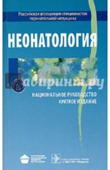 национальное руководство по неонатологии скачать - фото 9