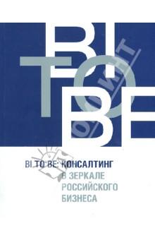 BI TO BE: Консалтинг в зеркале российского бизнесаВедение бизнеса<br>Эта книга - не просто подведение итогов 12-летней работы Консалтинговой группы Bl ТО BE, а начало большого пути российского консалтинга. Все герои книги, давая для нее интервью, не подозревали, что на самом деле участвуют друг с другом в дискуссиях и ведут полилог, соглашаясь, конкретизируя или опровергая утверждения неизвестных им собеседников.<br>Так же как и эта книга, формируется сам российский бизнес. Каждый из нас имеет свое мнение относительно общего вида нашей экономики и хорошо знает свою часть зеркального отражения. Мы сделали попытку взглянуть, каким стал российский бизнес за 12 лет, как изменился отечественный консалтинг за это время и что эти две силы могут дать друг другу и своей стране в новых, постоянно меняющихся условиях.<br>