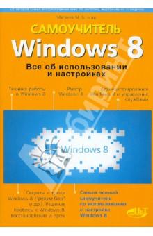 Windows 8. Все об использовании и настройках. СамоучительОперационные системы и утилиты для ПК<br>Данная книга является расширенным самоучителем по Windows 8 и позволяет стать продвинутым пользователем этой системы. Помимо стандартных, но необходимых тем (работа с файлами и папками, оформление Windows 8, Интернет и проч.) в книге вы найдете также: рассмотрение реестра Windows 8 и работы с ним, описание управления загрузчиком системы и контроля производительности, настройки сетевого принтера и многое другое.<br>Особо хочется отметить наличие таких интересных разделов, как создание резервных копий файлов, рассмотрение приложений Windows Live, работа с новым Metro-интерфейсом и его приложениями, установка Windows 8 паралелльно с другой операционной системой на одном компьютере, справочник по службам Windows 8 с рекомендациями, что надо отключать, а что нет (приведены готовые конфигурации), использование консоли и оснасток Windows 8. Отдельные главы посвящены решению проблем с Windows 8: восстановление Windows 8 в случае краха, встроенные механизмы антивирусной защиты и т.п. По всему ходу изложения приводятся всевозможные трюки и недокументированные возможности (типа как включить режим бога в Windows 8 и проч.).<br>Книга написана простым и доступным языком признанными авторами-профессионалами.<br>
