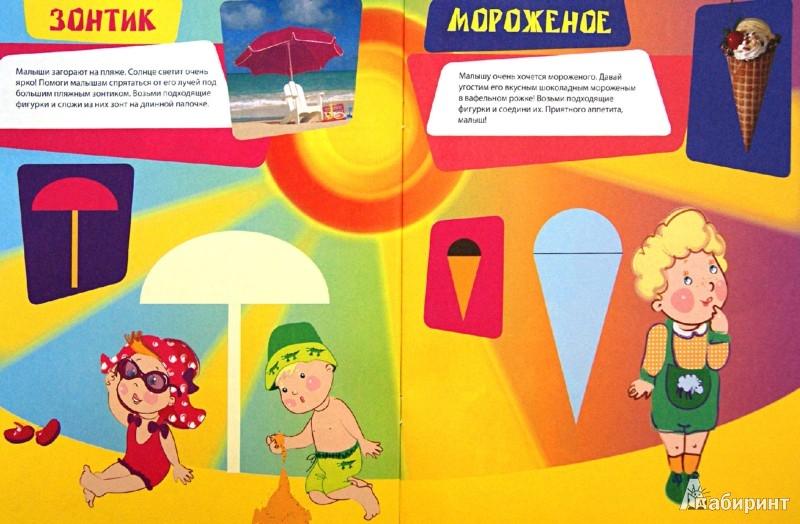 Иллюстрация 1 из 17 для Строю домик. Конструирование. (Для детей от 2 лет) - Елена Янушко | Лабиринт - книги. Источник: Лабиринт