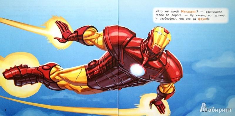 Иллюстрация 1 из 2 для Железный человек. Путешествие на Восток. Книга приключений | Лабиринт - книги. Источник: Лабиринт