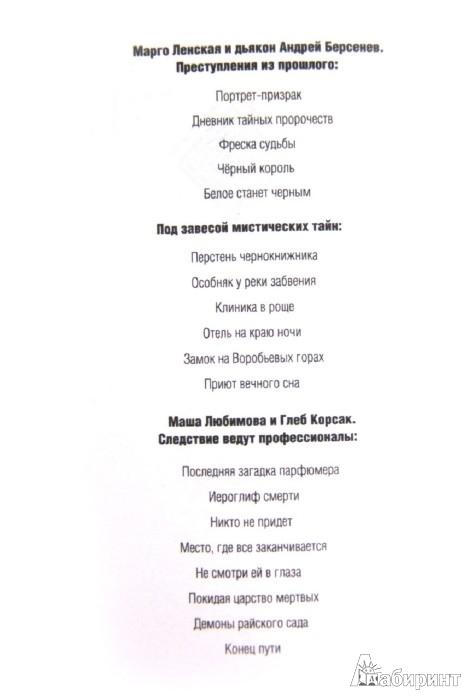 Иллюстрация 1 из 8 для Не смотри ей в глаза - Грановская, Грановский   Лабиринт - книги. Источник: Лабиринт