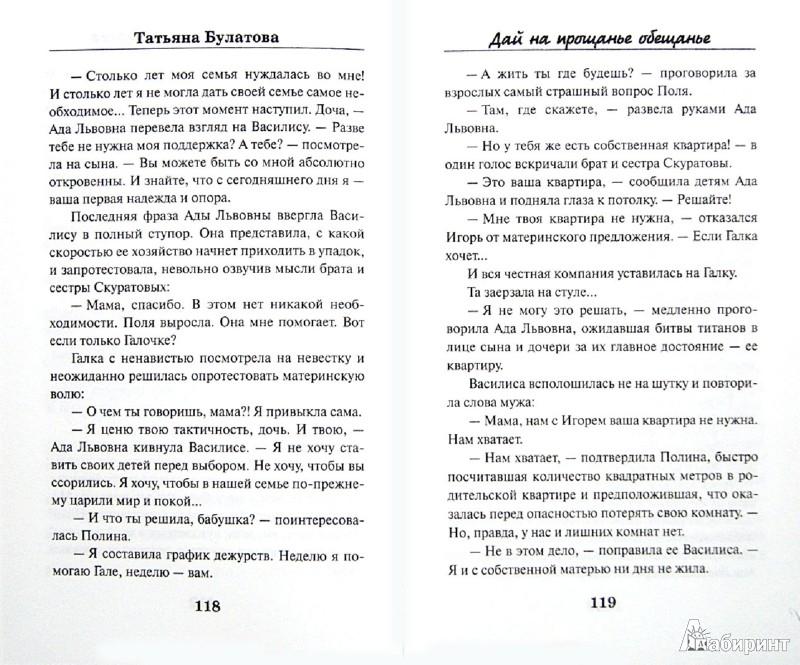 Иллюстрация 1 из 8 для Дай на прощанье обещанье - Татьяна Булатова | Лабиринт - книги. Источник: Лабиринт