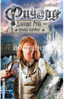 Ричард Длинные Руки - принц короныОтечественное фэнтези<br>Суровая северная зима засыпала глубоким снегом королевство Сакрант. Войны утихли до весны, даже до лета, когда не только растает, но и подсохнет. Но это не избавляет принца Ричарда от дежурства в покоях королевы эльфов, сложностей с тремя сестрами-принцессами, плащом Каина, жестокого соперничества с Аскланделлой, дочерью императора Вильгельма...<br>... а тут еще Вельзевул, властелин Ада, настойчиво добивается личной встречи с сэром Ричардом<br>