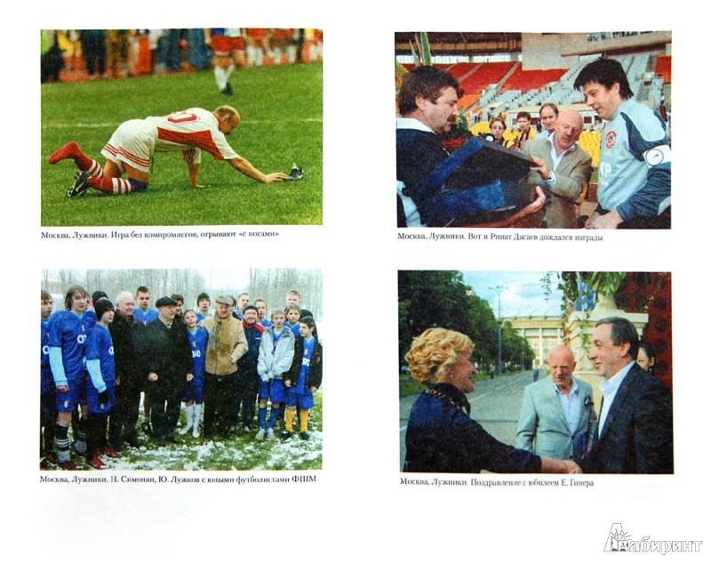 Иллюстрация 1 из 8 для Больше, чем футбол. Правдивая история: взгляд изнутри на спорт №1 - Владимир Алешин | Лабиринт - книги. Источник: Лабиринт