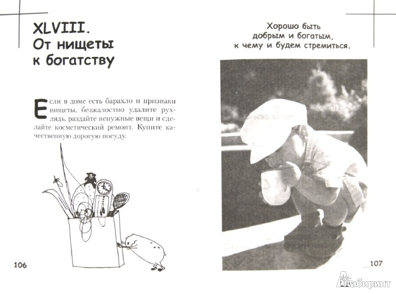 Иллюстрация 1 из 9 для Записки миллионера (+CD) - Наталья Грэйс | Лабиринт - книги. Источник: Лабиринт