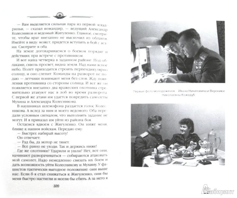 Иллюстрация 1 из 6 для Верность Отчизне. Ищущий боя - Иван Кожедуб | Лабиринт - книги. Источник: Лабиринт