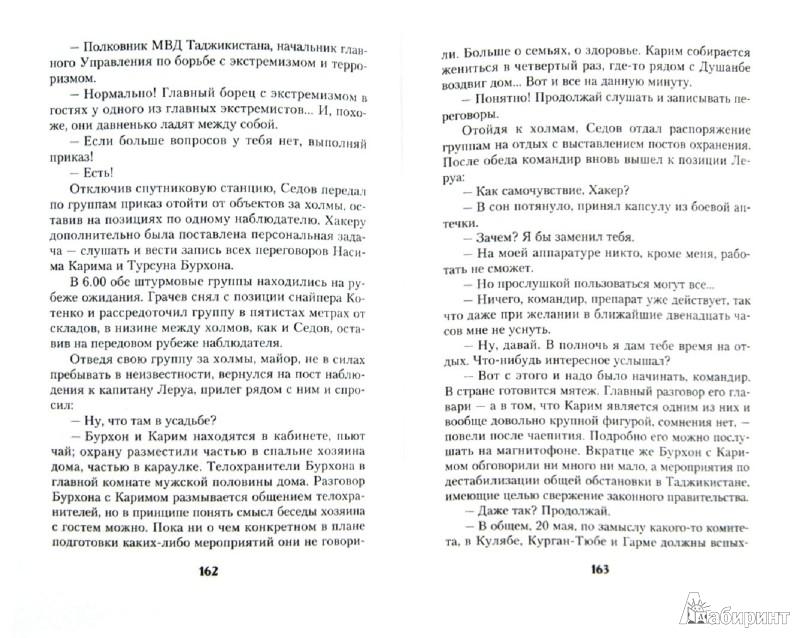 Иллюстрация 1 из 6 для Не злите спецназ! - Александр Тамоников   Лабиринт - книги. Источник: Лабиринт