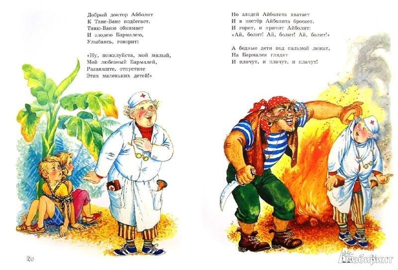 Иллюстрация 1 из 10 для Бармалей - Корней Чуковский | Лабиринт - книги. Источник: Лабиринт