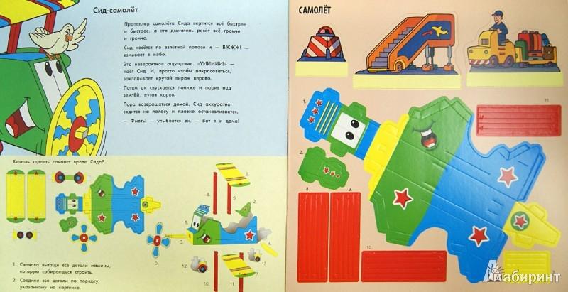 Иллюстрация 1 из 9 для Самолет. Вертолет | Лабиринт - игрушки. Источник: Лабиринт