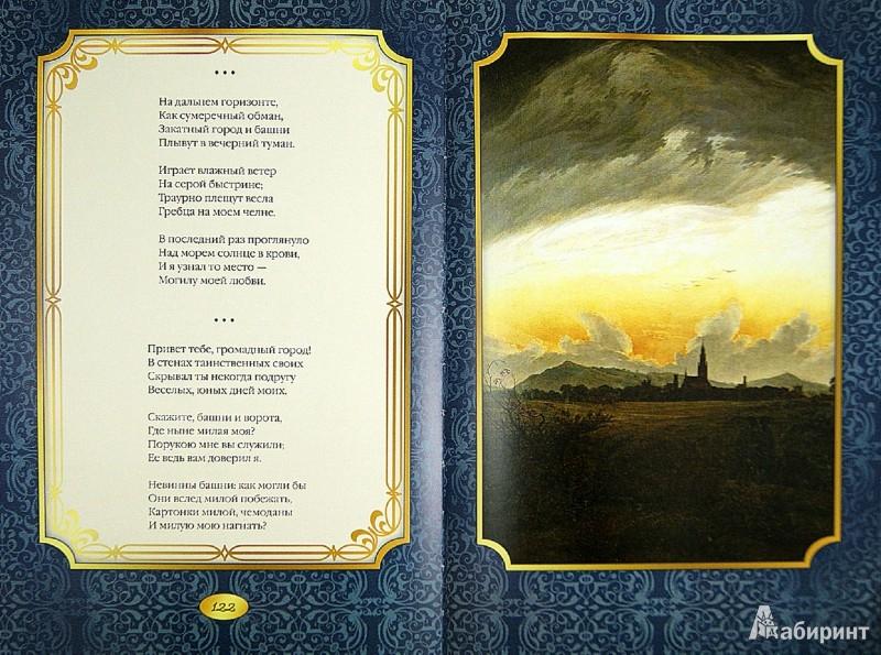 Иллюстрация 1 из 13 для Лорелея (шелк) - Генрих Гейне | Лабиринт - книги. Источник: Лабиринт