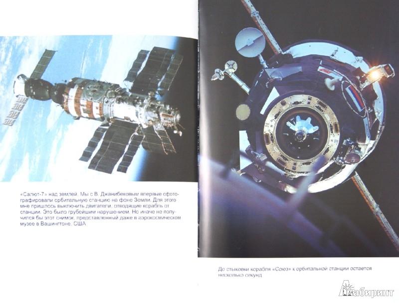 Иллюстрация 1 из 9 для Космонавт № 34. От лучины до пришельцев - Георгий Гречко | Лабиринт - книги. Источник: Лабиринт