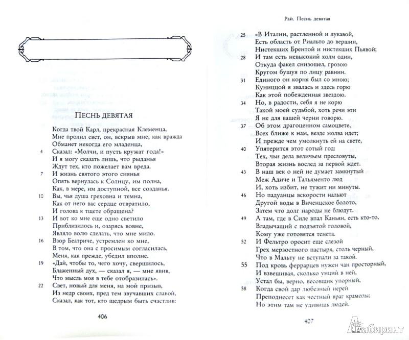 Иллюстрация 1 из 17 для Божественная Комедия - Данте Алигьери   Лабиринт - книги. Источник: Лабиринт