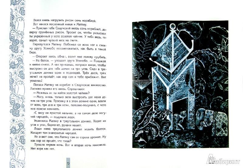 Иллюстрация 1 из 35 для Волшебные сказки Японии. Земляника под снегом | Лабиринт - книги. Источник: Лабиринт