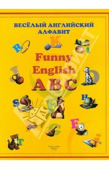 Веселый английский алфавитАнглийский для детей<br>Все языки начинаются с алфавита. Перед вами не просто английский алфавит. Это книжка-игра, благодаря которой ваш маленький непоседа не только познакомится с буквами английского языка и научится своим первым английским словам, но разовьет мелкую моторику, внимание, образное мышление т пространственное восприятие.<br>Принцип игры прост: необходимо подобрать букву к изображению на картинке.<br>К каждому слову и букве мы предлагаем транскрипцию.<br>