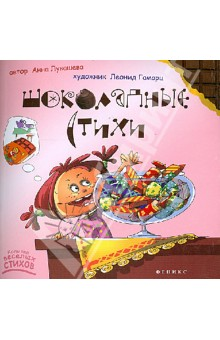 Шоколадные стихиОтечественная поэзия для детей<br>В этой книге все в шоколаде, и не только конфеты, зефир и фрукты, но и дети, и даже их родители.<br>Здесь полно печенья, варенья, плюшек и других сладостей, от которых становится радостно на душе.<br>А как известно, радости много не бывает.<br>