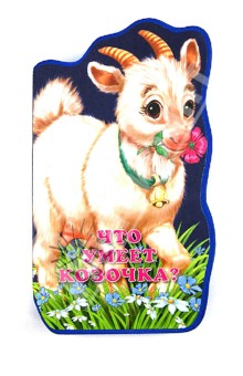 Что умеет козочка?Знакомство с миром вокруг нас<br>Красочная книжка для малышей. В стихотворной форме рассказывается о привычках и повадках животных.<br>