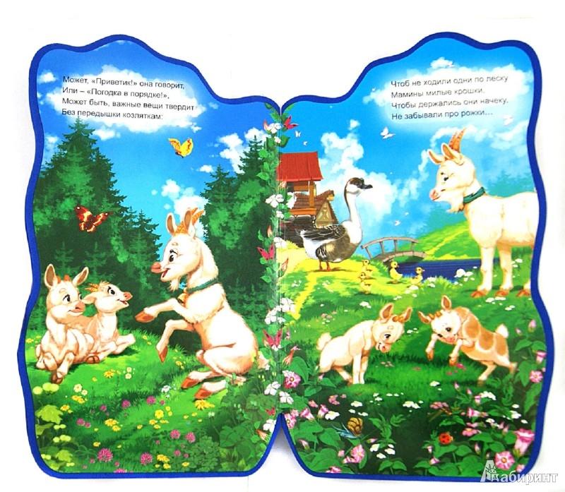 Иллюстрация 1 из 7 для Что умеет козочка? - Б. Вайнер | Лабиринт - книги. Источник: Лабиринт