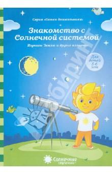 знакомство детей с жителями планеты