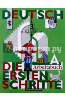 Первые Шаги: Рабочая тетрадь к учебнику немецкого языка для 3 класса. Часть А