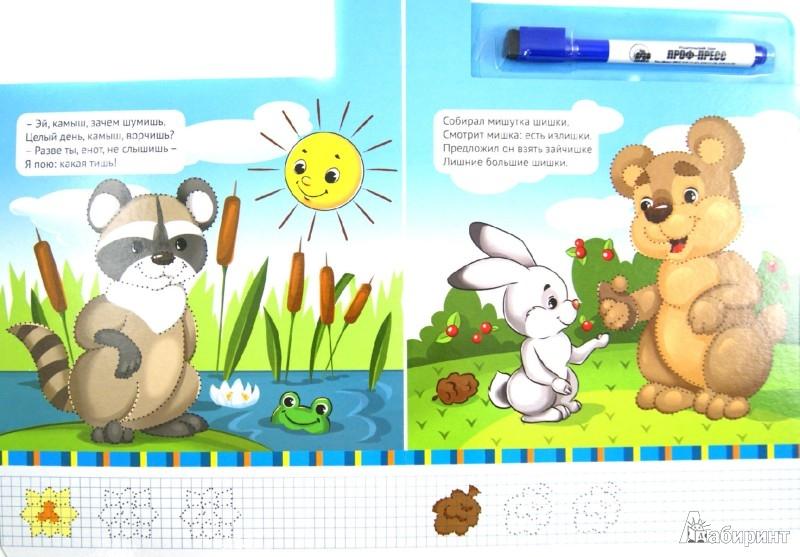 Иллюстрация 1 из 9 для Учим звуки Ш и Щ - Владимир Нестеренко | Лабиринт - книги. Источник: Лабиринт