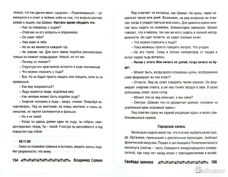 Иллюстрация 1 из 9 для Свобода шамана - Владимир Серкин   Лабиринт - книги. Источник: Лабиринт