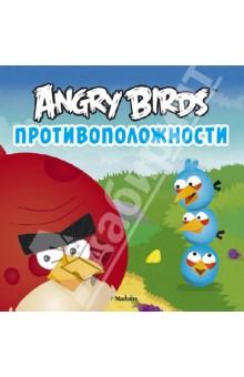 Angry Birds. Противоположности