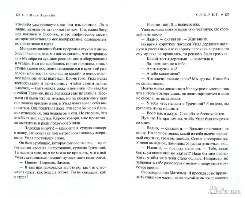 Иллюстрация 1 из 16 для С.Е.К.Р.Е.Т. - Л. Аделайн | Лабиринт - книги. Источник: Лабиринт