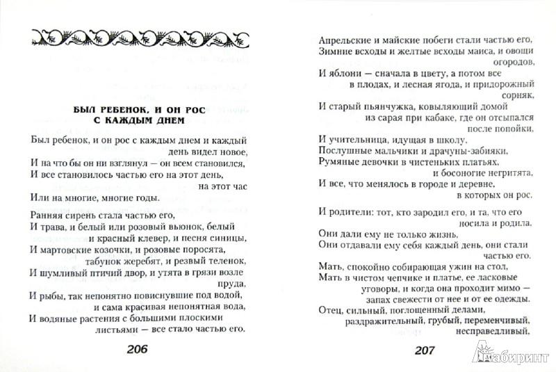Иллюстрация 1 из 25 для Листья травы - Уолт Уитмен   Лабиринт - книги. Источник: Лабиринт