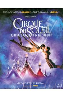 Cirque du Soleil: Сказочный мир (Blu-Ray)Фэнтези<br>Сказочное путешествие по мотивам лучших шоу легендарного Cirque du Soleil! История любви стара как мир… Единственный взгляд, и вот уже вспыхнуло пламя. Но если гимнаст сорвется с трапеции и окажется в странном и чарующем мире? Тогда его возлюбленная пойдет за ним, чтобы выручить из беды и всегда быть рядом. Ее ждут забавные помощники, встречи с друзьями и врагами, а зрителя - завораживающие номера Цирка дю Солей под потрясающее музыкальное сопровождение.Путешествие в сказочный мир с артистами Cirque du Soleil заставит вас не раз затаить дыхание - и разразиться аплодисментами! И вы даже не вспомните, что сидите перед экраном телевизора…<br>Продолжительность: 91 минута<br>Звук: Dolby Digital 5.1, dts 5.1<br>Язык: русский, английский, венгерский, польский, японский, украинский<br>Формат: 1.78:1 Anamorphic<br>Регионы: PAL, ALL<br>Субтитры: русские, английские, тайские, корейские, китайские, индонезийские, малайские, венгерские, польские, турецкие, греческие, португальские, болгарские, румынские, исландские, арабские, иврит, чешские, словацкие, хорватские, сербские, словенские, украинские, эстонские, литовские, латвийские, японские.<br>Не рекомендуется для просмотра лицам моложе 6 лет.<br>