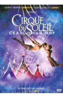 Cirque du Soleil: Сказочный мир (DVD)