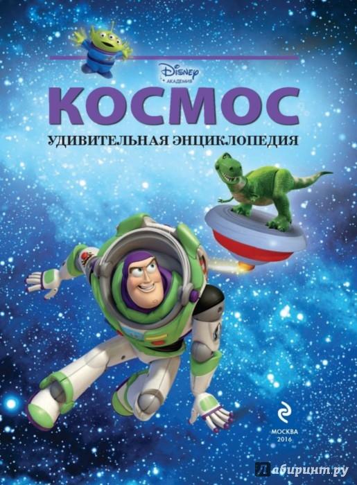 Иллюстрация 1 из 16 для Космос | Лабиринт - книги. Источник: Лабиринт
