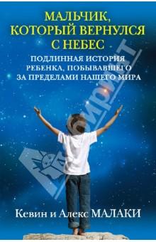 Мальчик, который вернулся с небесЭзотерические знания<br>Эта подлинная история о мальчике, который побывал на Небесах. После тяжелейшей травмы и нескольких месяцев комы, когда он находился между жизнью и смертью, он вернулся на Землю и рассказал нам о том, что увидел и услышал. Невероятный рассказ его отца, Кевина Мелаки - психотерапевта-практика, вылился в книгу, которая облетела весь мир, тронула души многих верующих и атеистов и стала бестселлером.<br>