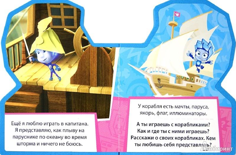 """Иллюстрация 1 из 7 для Фиксики. Мини-книжка на пене """"Нолик""""   Лабиринт - книги. Источник: Лабиринт"""