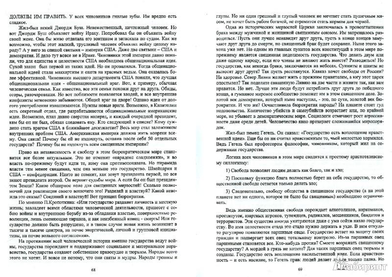 Иллюстрация 1 из 9 для Я. Философия и психология свободы - Сергей Юрченко | Лабиринт - книги. Источник: Лабиринт