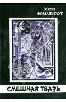 Смешная тварьСовременная отечественная проза<br>В книге представлены рассказы Марии Фомальгаут.<br>