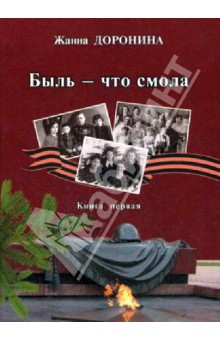Быль - что смола. Книга перваяСовременная отечественная проза<br>Семейная сага о жизни российской семьи на протяжении двадцатого века.<br>