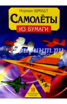 Самолеты из бумаги