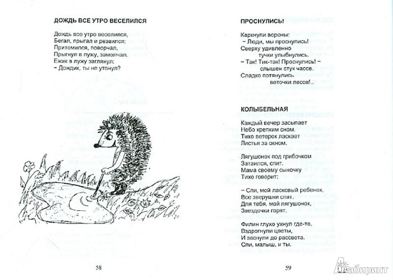 жилых комплексах, шуточные стихи о природе для детей образовательным инновациям