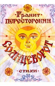 СолнцеворотСовременная отечественная поэзия<br>Сборник стихов Г.Ф. Пересторонина.<br>