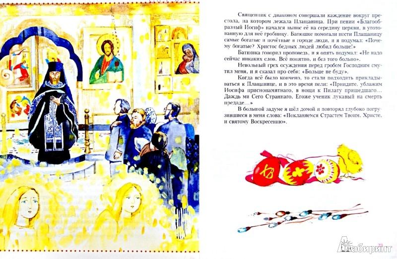 Иллюстрация 1 из 15 для Завтра Пасха Господня! - Василий Никифоров-Волгин | Лабиринт - книги. Источник: Лабиринт
