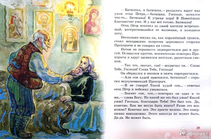 Иллюстрация 1 из 25 для Свеча   Лабиринт - книги. Источник: Лабиринт
