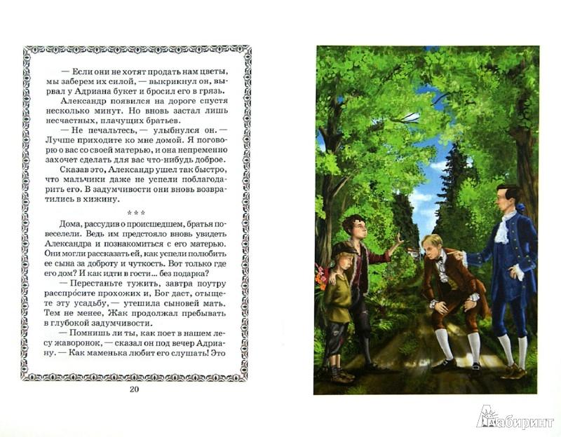 Иллюстрация 1 из 5 для Прибыль от одного снопа. Повести для детей | Лабиринт - книги. Источник: Лабиринт