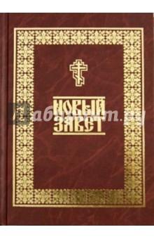 Новый ЗаветБиблия. Книги Священного Писания<br>Издание Новый Завет на русском языке, средний формат.<br>