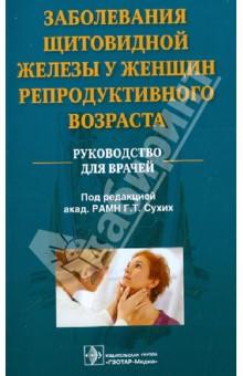 Заболевания щитовидной железы у женщин репродуктивного возраста