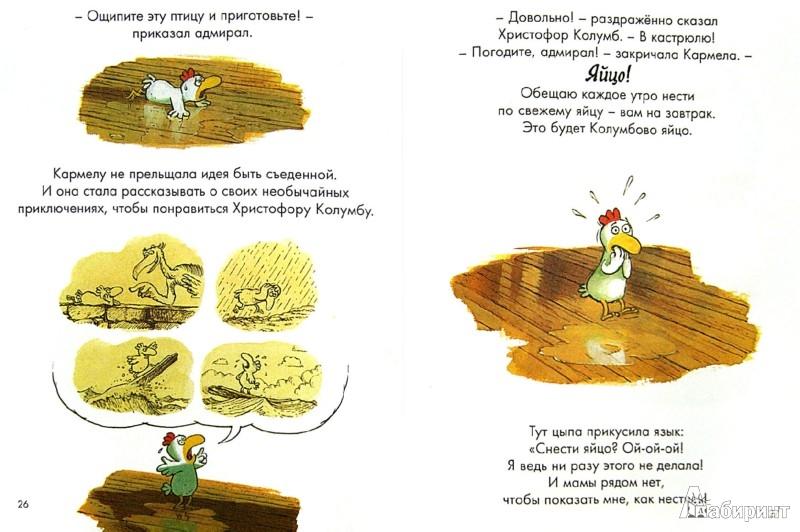 Иллюстрация 1 из 20 для Навстречу мечте - Кристиан Жолибуа | Лабиринт - книги. Источник: Лабиринт