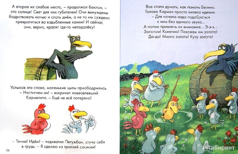 Иллюстрация 1 из 24 для Один за всех, и все за одного! - Кристиан Жолибуа | Лабиринт - книги. Источник: Лабиринт